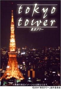 東京タワー(2004)