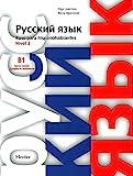 Ruso para hispanohablantes: Nivel 3