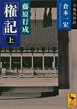 藤原行成「権記」全現代語訳(上) (講談社学術文庫)