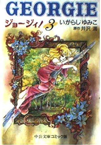 ジョージィ! (3) (中公文庫―コミック版)