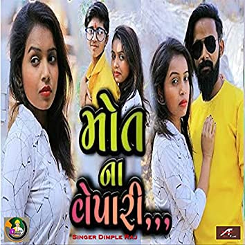 Maut Na Vyapari (Gujarati)
