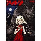 ハルタ 2017-OCTOBER volume 48 (ハルタコミックス)