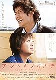 アントキノイノチ DVD スタンダード・エディション [DVD] image