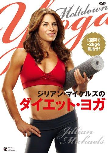 日本コロムビア『ジリアン・マイケルズのダイエット・ヨガ(COBG-5735)』