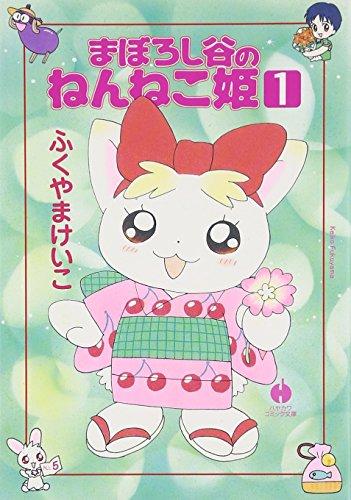 まぼろし谷のねんねこ姫 (1) (ハヤカワ文庫 JA (801))の詳細を見る