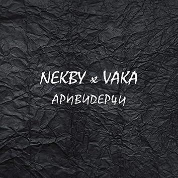 Аривидерчи (feat. Vaka)
