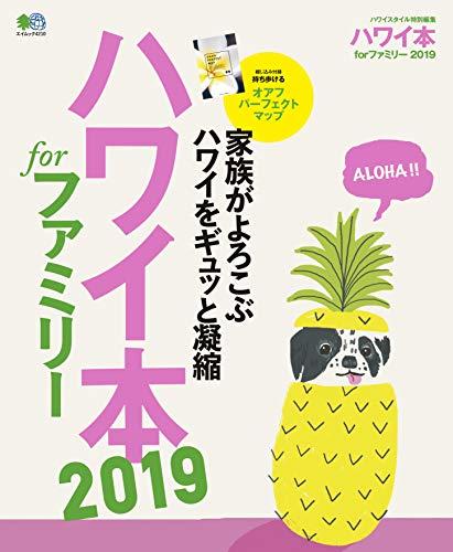 ハワイ本forファミリー2019