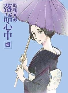 「昭和元禄落語心中」DVD(限定版)四