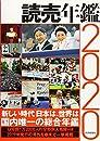 読売年鑑2020