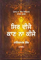 Sir Dije Kan Na Kije - (Punjab Da Sikh Itihas 1708-1849) (All Combined Parts In 1 Book) - Book By Narinderpal Singh