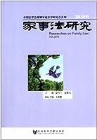 家事法研究(2013年卷)
