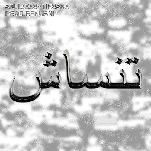 Abul3ees