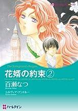 花婿の約束 2 (ハーレクインコミックス)