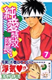 純愛特攻隊長!(7) (講談社コミックス別冊フレンド)