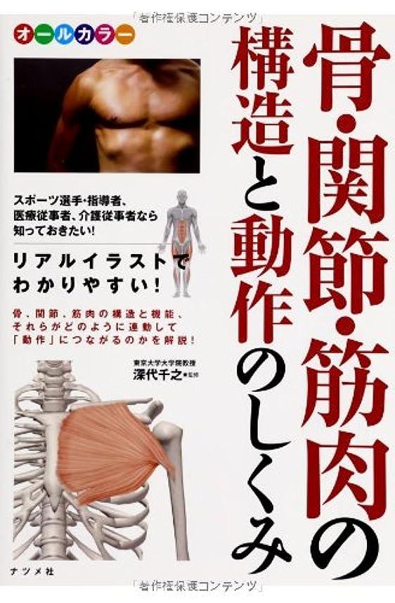 エチケットマルクス主義干渉するオールカラー 骨?関節?筋肉の構造と動作のしくみ