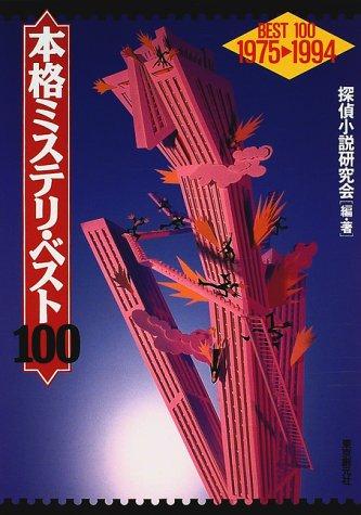 本格ミステリ・ベスト100―1975‐1994