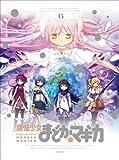 魔法少女まどか☆マギカ 6 【完全生産限定版】