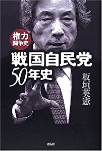 戦国自民党50年史―権力闘争史