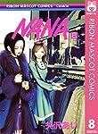 NANA―ナナ― 8 (りぼんマスコットコミックスDIGITAL)