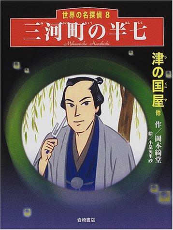 三河町の半七「津の国屋他」 (世界の名探偵 8)