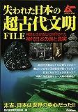 失われた日本の超古代文明FILE (ムーSPECIAL)