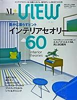 ML+VIEW vol.3 インテリアセオリー60 (モダンリビング別冊)