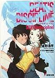 ビートのディシプリンSIDE4 (電撃文庫)