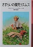 さすらいの孤児ラスムス (岩波少年文庫)