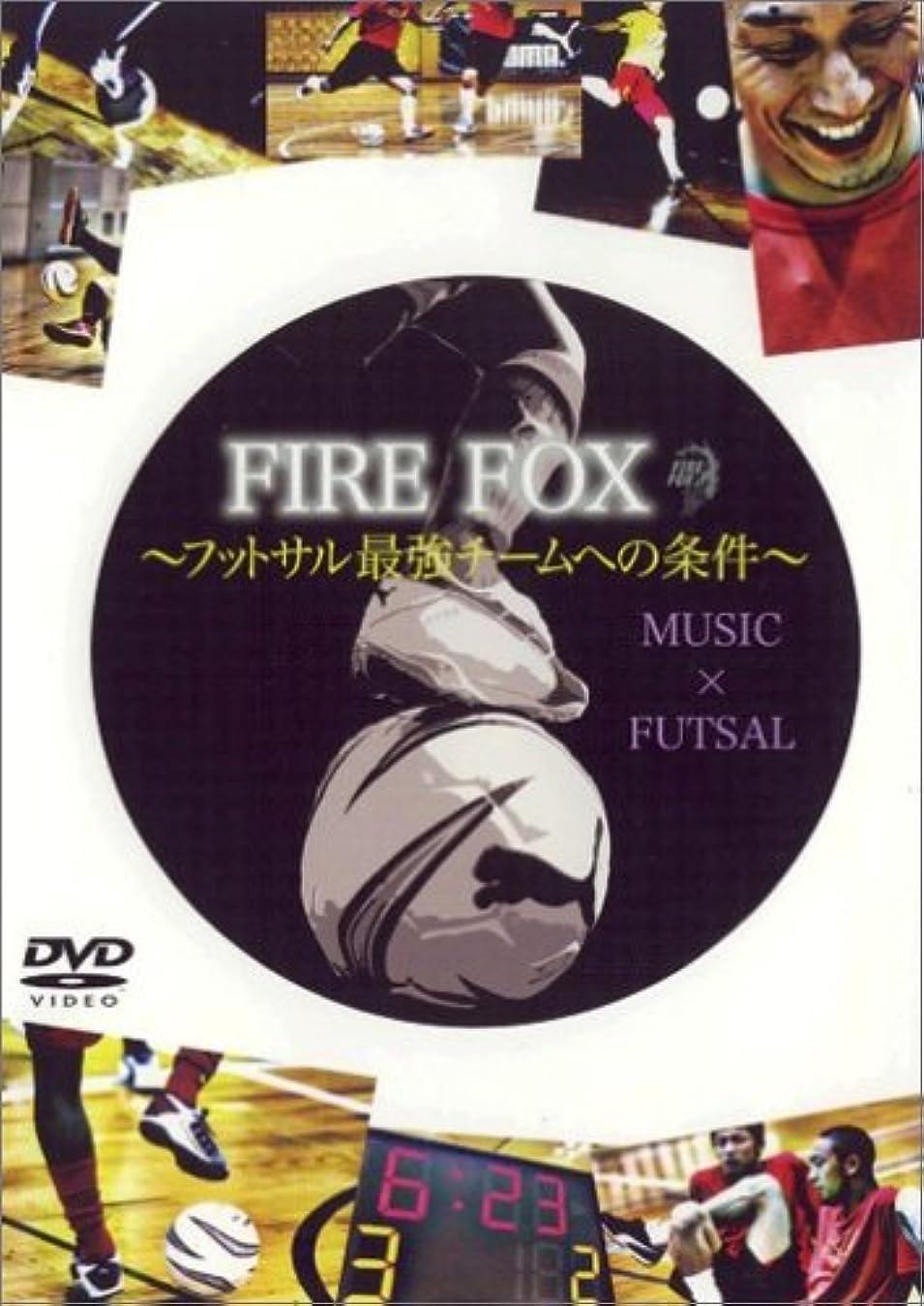 クール平野軍隊FIRE FOX フットサル最強への条件 [DVD]