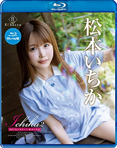 Ichika2 きまぐれハネムーン・松本いちか ブルーレイエディション