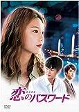 恋のパスワード[DVD]