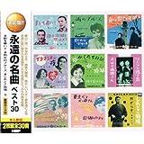 決定盤 永遠の名曲 ベスト30 CD2枚組 2CD-452
