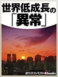 世界低成長の「異常」 (週刊エコノミストebooks)