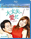 大丈夫、愛だ BD-BOX1 (コンプリート・シンプルBD‐BOX6,000円シリーズ)(期間限定生産) [Blu-ray]