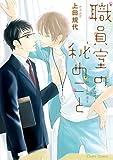 職員室の秘めごと【SS付き電子限定版】 (Charaコミックス)