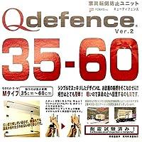 家具転倒防止器具S QD02-S-M白 キューディフェンス ver.2 (M)