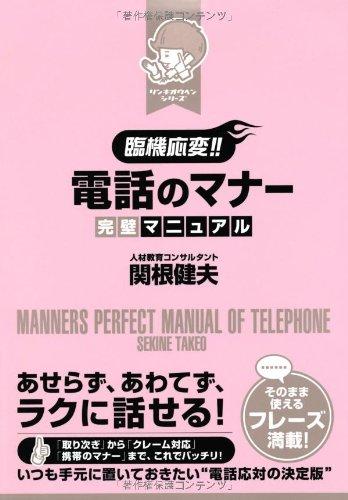 [臨機応変‼]電話のマナー完璧マニュアル (リンキオウヘンシリーズ)の詳細を見る