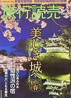 旅行読売 2020年 04 月号 [雑誌]