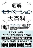 図解 モチベーション大百科 (サンクチュアリ出版)