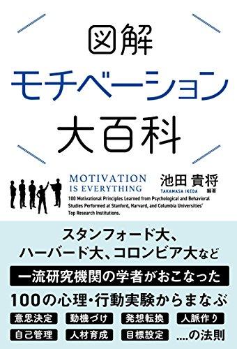 図解 モチベーション大百科 (サンクチュアリ出版)の詳細を見る