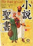 小説「聖書」使徒行伝〈上〉 (徳間文庫)