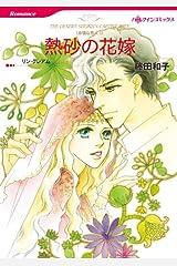 熱砂の花嫁 非情な恋人 (ハーレクインコミックス) Kindle版