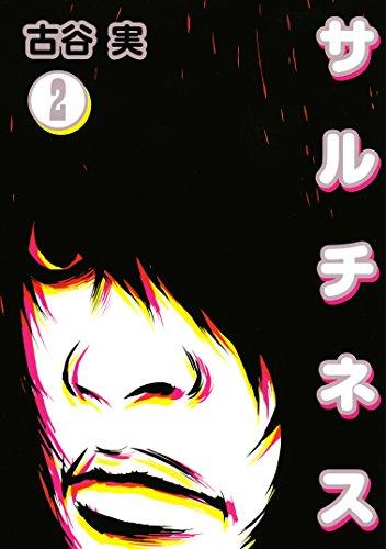 サルチネス(2) (ヤングマガジンコミックス)