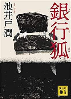 Amazon.co.jp: 銀行狐 (講談社文庫) eBook: 池井戸潤: Kindleストア