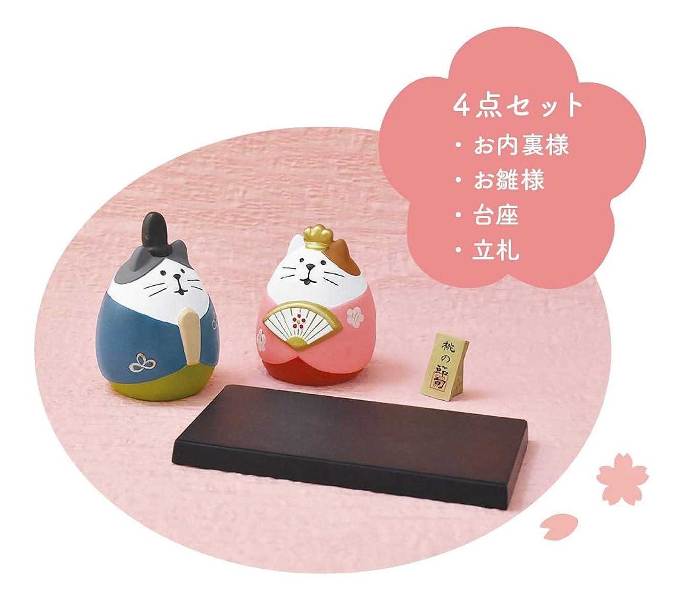 心のこもったインフレーションボランティアデコレ(Decole) 置物 節句飾り 猫雛セット 13.2×7×H9cm コンコンブル concombre ZMM-17261
