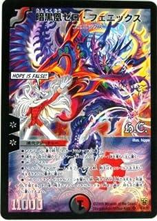 デュエルマスターズ 暗黒凰ゼロ・フェニックス スーパーレア (特典付:プロモーションカード、希少カード画像) 《ギフト》