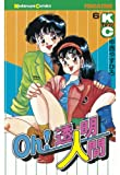 Oh!透明人間(6) (月刊少年マガジンコミックス)
