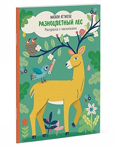 Raznotsvetnyy les. Raskraska s nakleykami