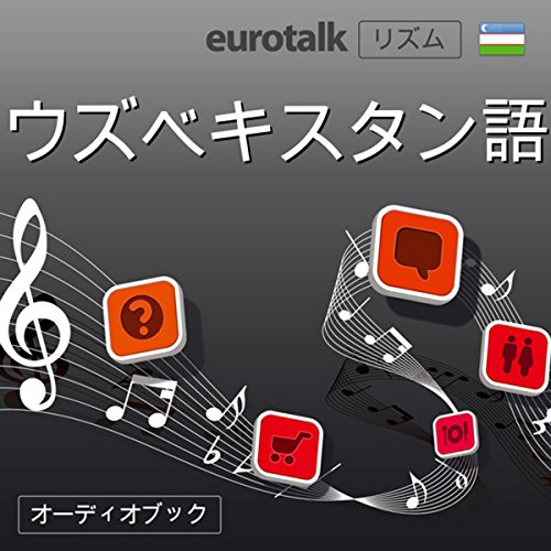 『Eurotalk リズム ウズベク語』のカバーアート