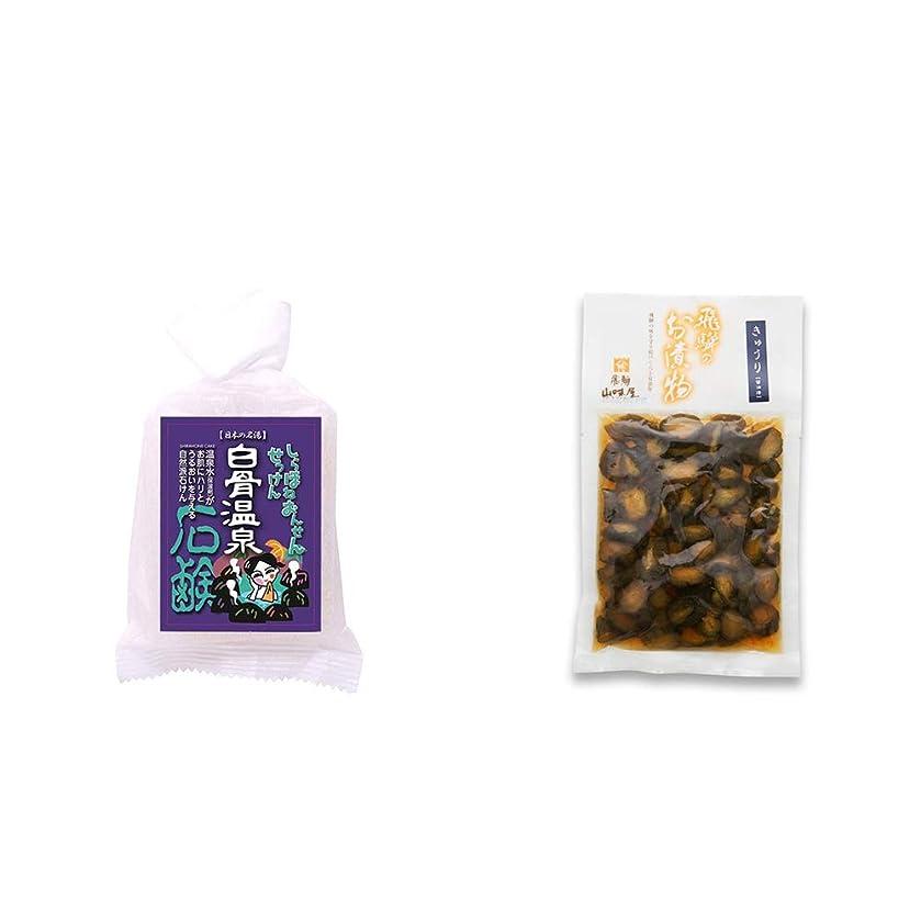 [2点セット] 信州 白骨温泉石鹸(80g)?飛騨山味屋 きゅうり醤油漬(150g)